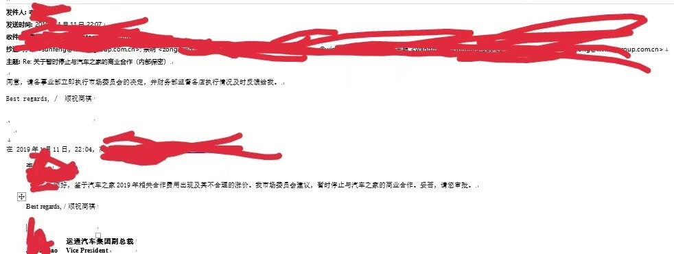 """""""加价不加量""""多地经销商爆料汽车之家收费不合理欲中止合作_凤"""