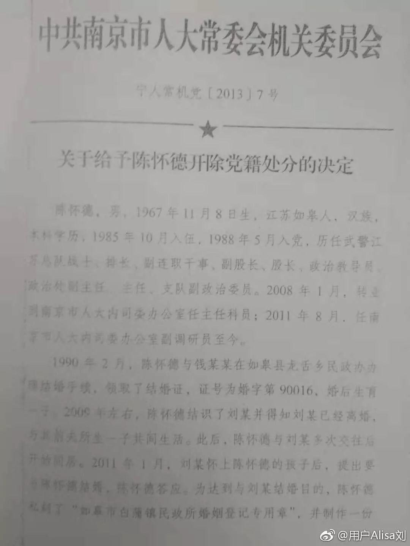 记者注意到,1996年的这份离婚协议还加盖有如皋市白蒲镇民政所婚姻