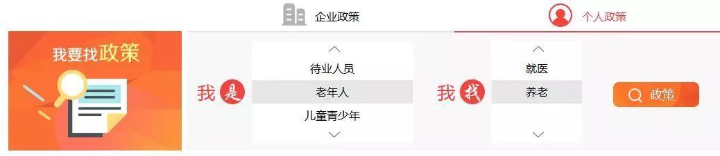 """seo套餐_查找政策文件难?北京推""""我要找政策""""专栏4356条信息精准查询"""