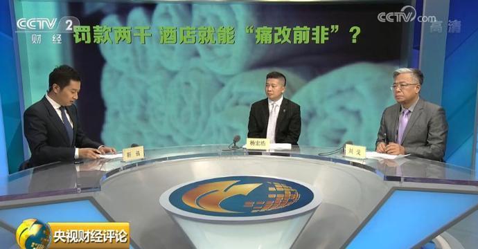 """[央視財經評論丨罰款兩千,酒店就能""""痛改前非""""?]痛改前非"""