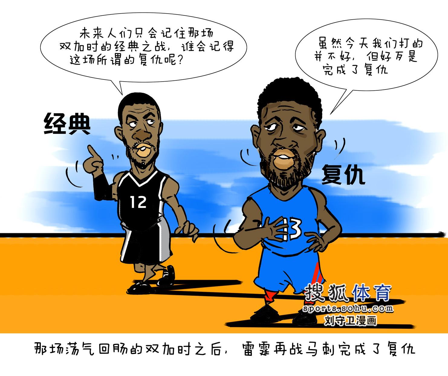 NBA漫画:双加时经典战后雷霆再战马刺成功复仇