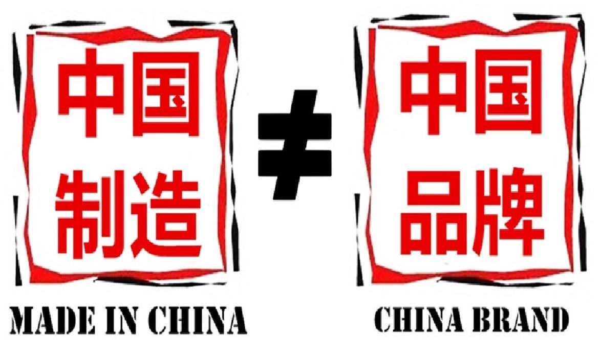 中国制造的汽车品牌 [中国制造2019:市场向下 品牌向上]