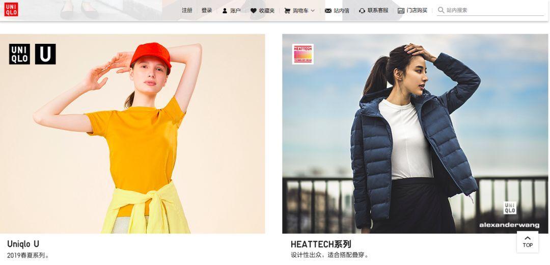 優衣庫母公司迅銷集團最新季報三大看點:未受中國經濟放緩影響,打折促銷沖擊利潤,重視可持續發展|迅銷 和 優衣庫的關系