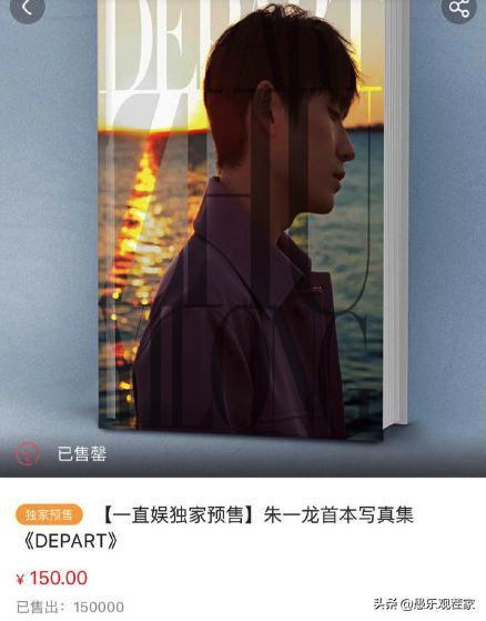 朱一龍15萬本寫真全部售罄,總金額高達兩千萬,粉絲購買力驚人