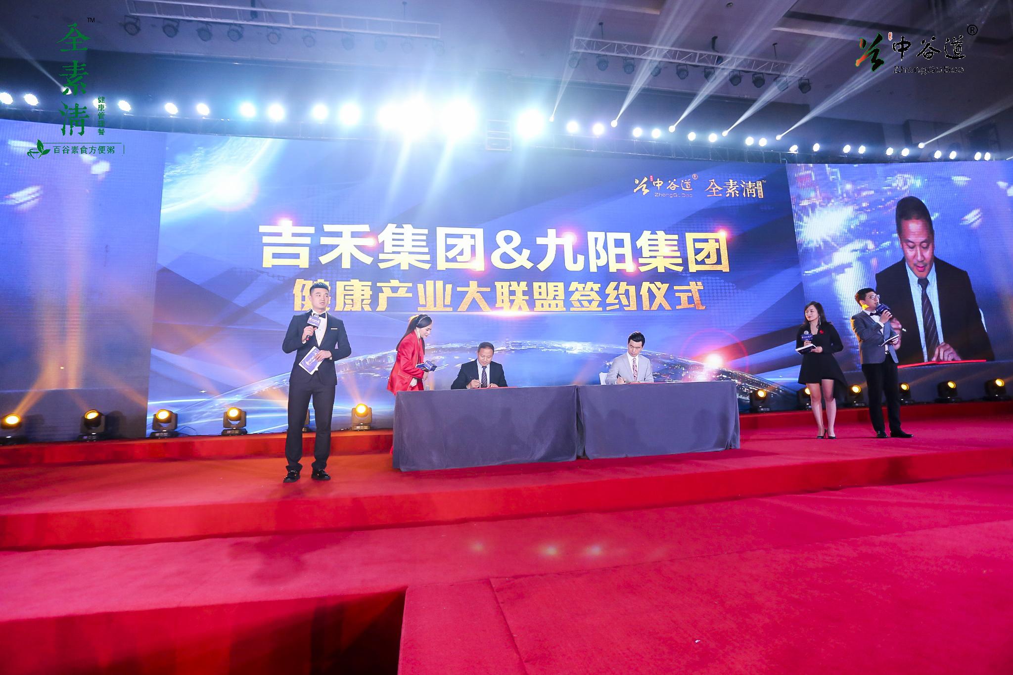 吉九集团(吉禾集团和九阳集团)健康产业大联盟签约仪式