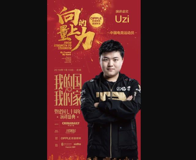 lol: uzi成电竞第一人, 将参加建国70周年演讲盛典, 谁还敢黑他