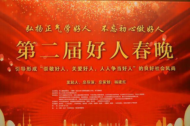 """弘扬正气学好人 不忘初心做好人:第二届""""好人春晚""""在北京举行"""