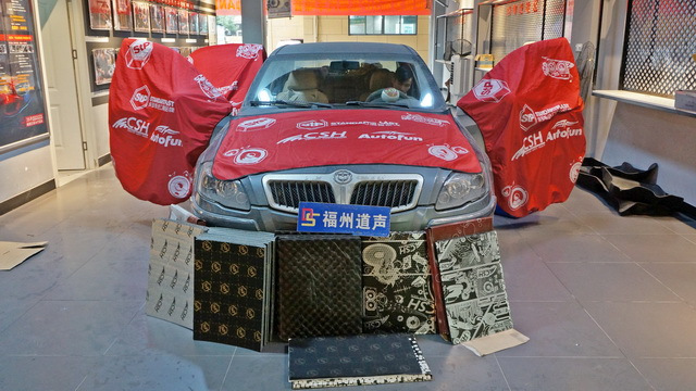拒绝跟随噪音。中国接君汽车隔音改造