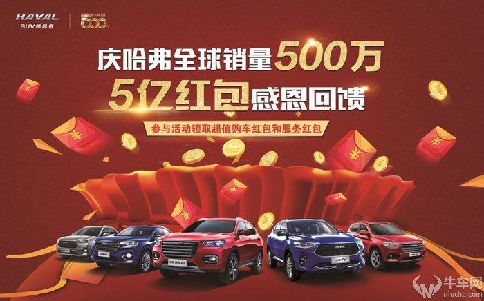 发布全球战略及5亿红包回馈长城汽车举办哈弗500万辆盛典_湖南快