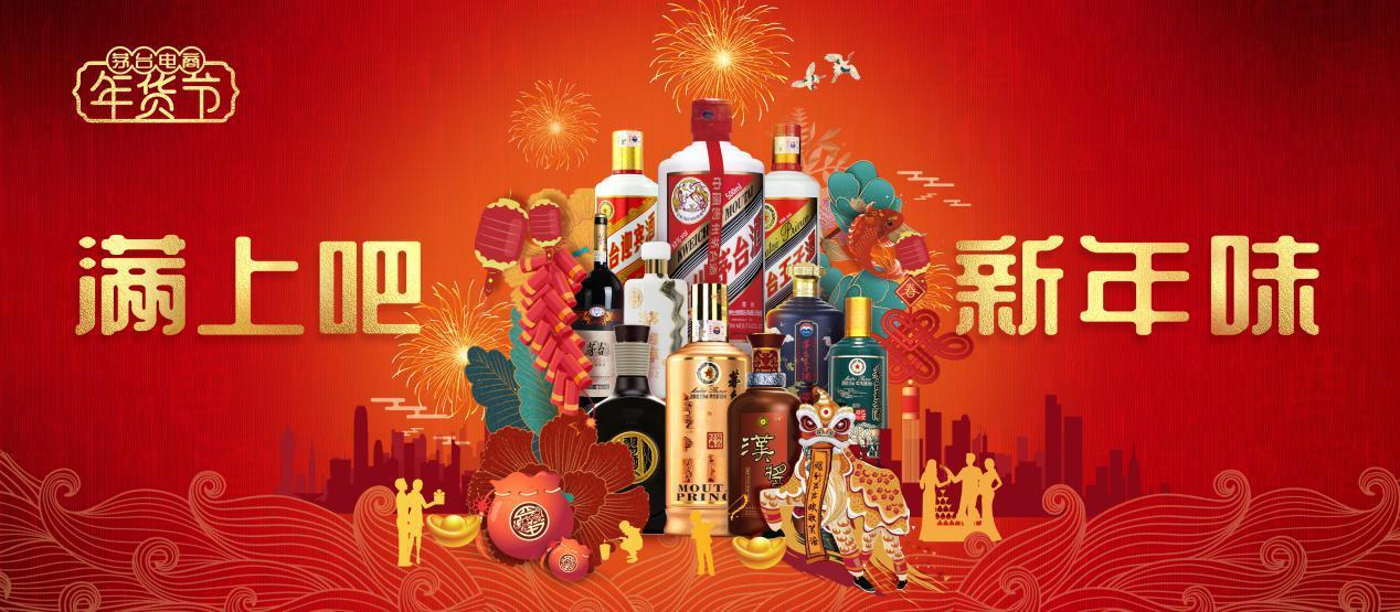 一口酒,一份情:茅台电商年货节推出暖心短片-焦点中国网