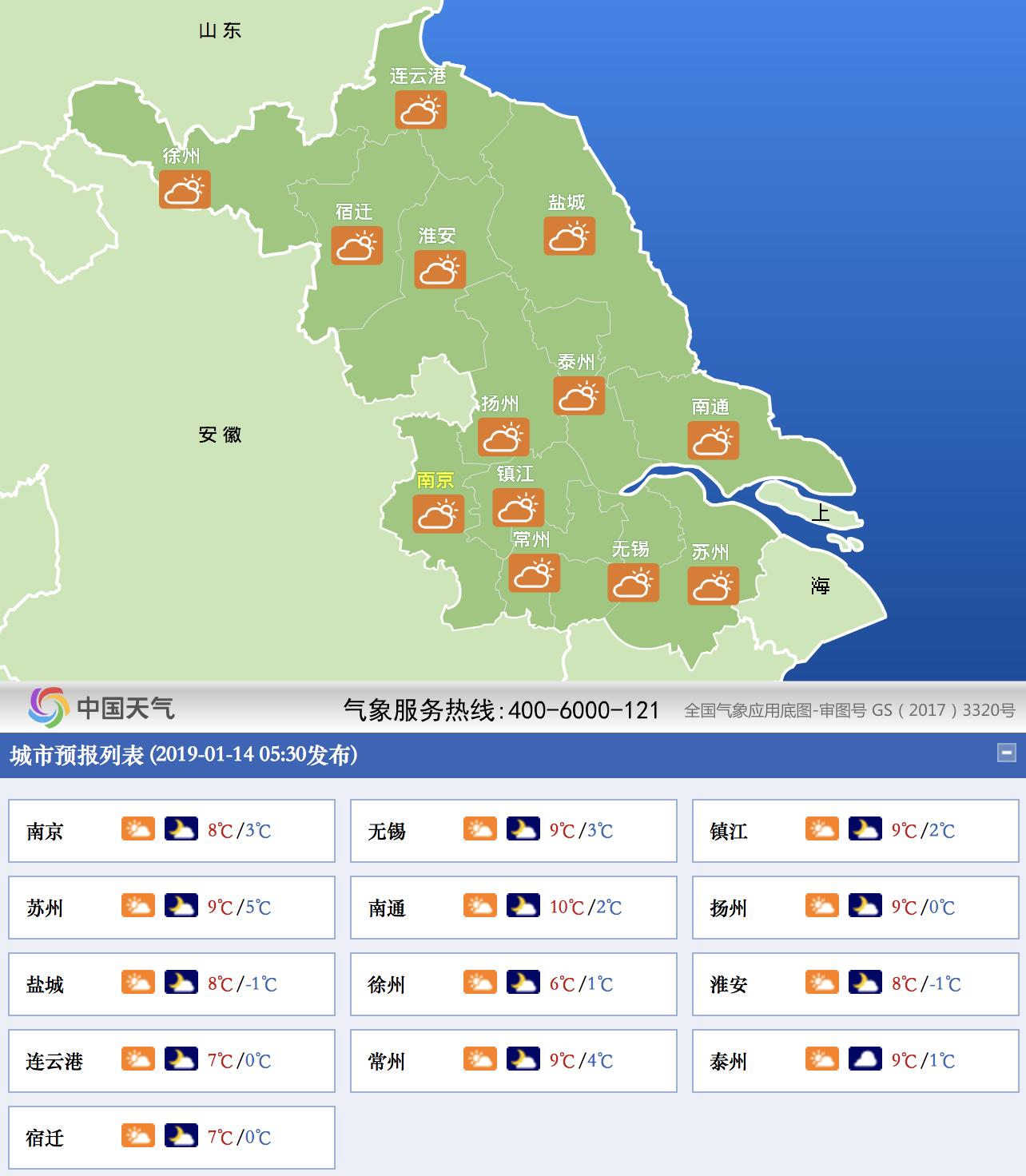 江苏发布大雾红色预警 多条高速因雾霾封闭