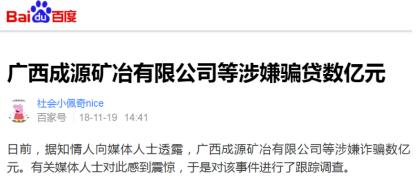 """广西:""""骗贷数亿元""""与""""千亿"""