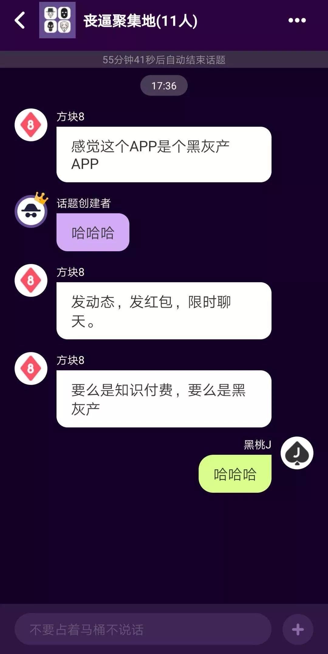 """快播王欣推新产品""""马桶MT"""",一个黑灰产APP?"""