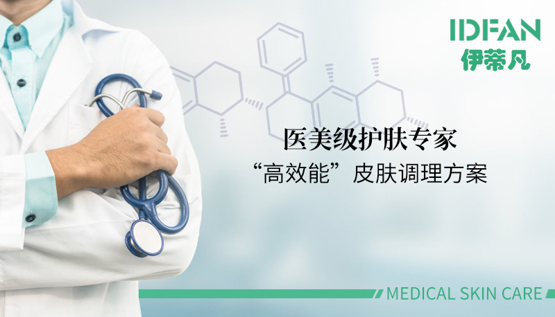 医美护肤渐成趋势,伊蒂凡化繁为简领衔医美潮流