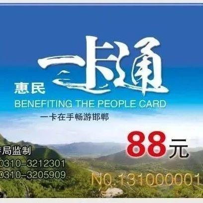 邯郸旅游一卡通_外地游客乘飞机抵达邯郸可免费领取一张\