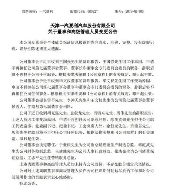 一汽夏利高层变动:董事长王国强等6名高管辞职_新疆11选5
