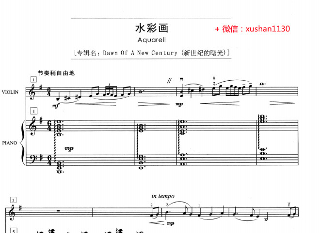 水彩画 神秘园 新世纪的曙光(小提琴独奏谱 钢琴伴奏谱 伴奏带 示范带图片