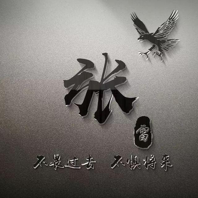 超美主题姓氏qq微信头像:不忘初心,方得始终.