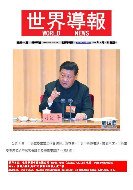 世界导报电子版2019年1月7日头版