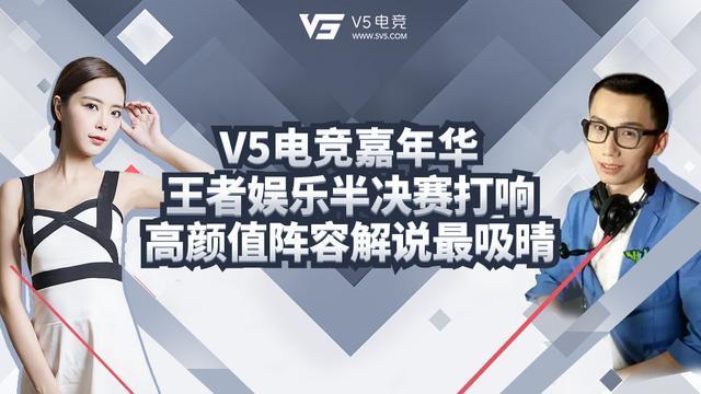 V5电竞嘉年华王者娱乐半决赛打响,高颜值阵容解说最吸晴