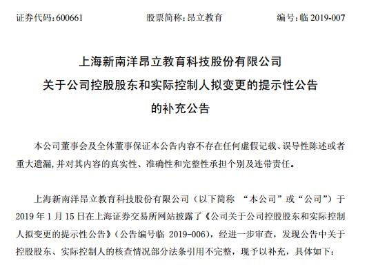 昂立教育高层大变动,万通董事长冯仑提名独立董事