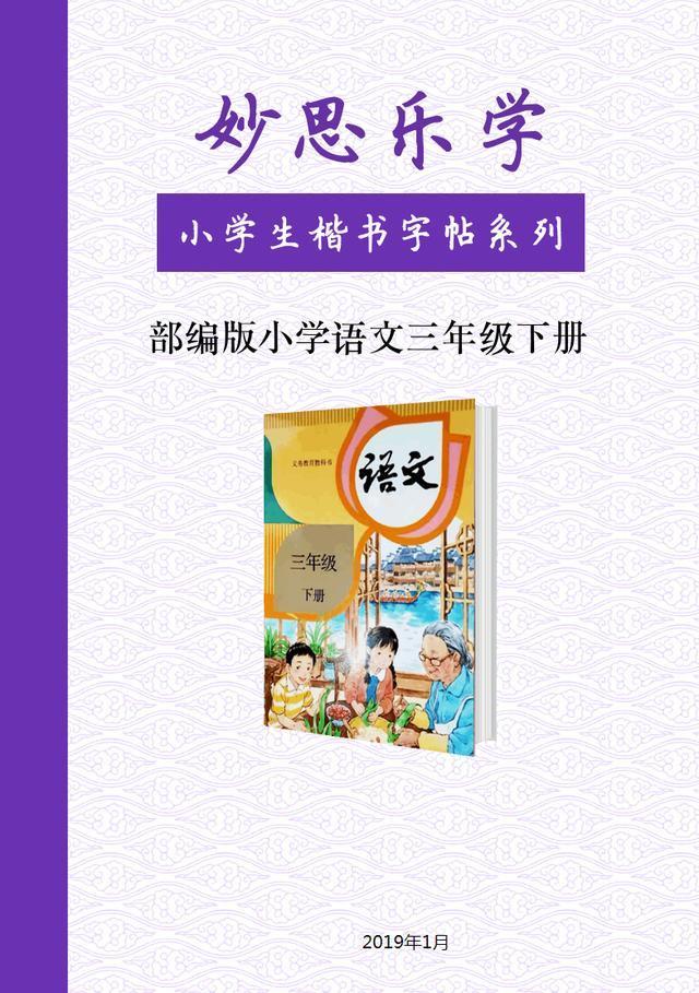 最新部编版三年级下册语文写字表楷书字帖 带笔顺组词