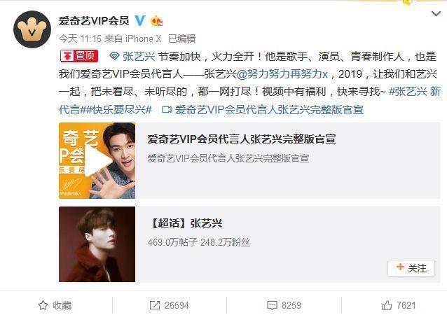 今天中午,爱奇艺vip会员官方微博正式宣布,张艺兴为其代言人.
