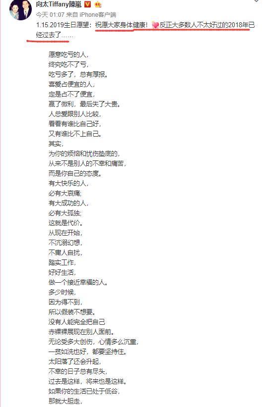 向太生日许愿网友身体健康没有大牌明星附和崔永元主动送祝福_腾