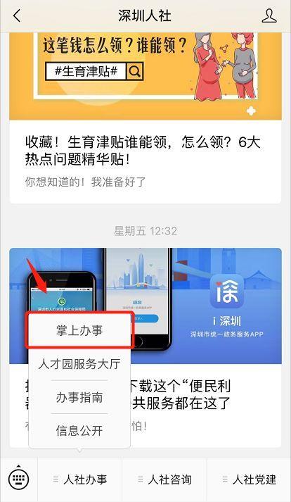 【资讯】如何自己买深圳社保?个人参保攻略请收好!