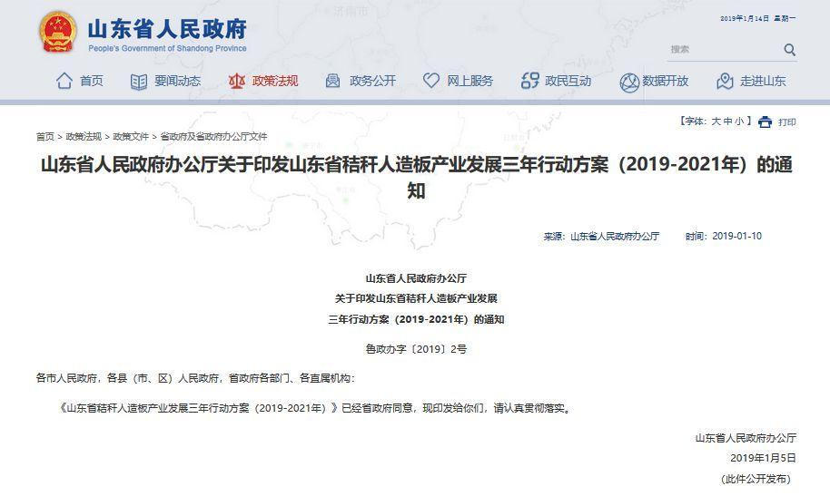 山东省秸秆人造板产业发展三年行动方案(2019-2021年)-实木楼梯