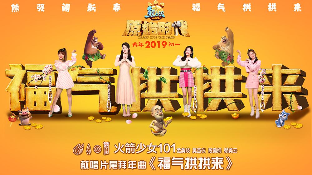 《熊出沒》發佈片尾曲及MV 火箭少女開唱拜年神曲