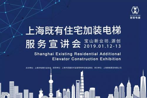 """首届上海""""既有住宅加装电梯服务宣讲会""""圆满闭幕"""