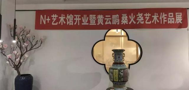 济南:N+艺术馆开业暨黄云鹏、桑火尧艺术作品展