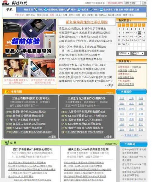 长城宽带网站大更新提升用户服务体验