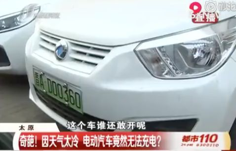 """尴尬的是,东风俊峰ER30没有""""低温充电""""功能"""