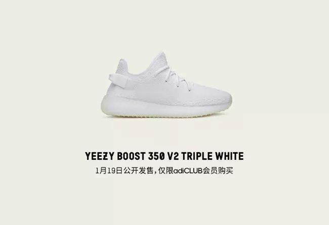 纯白 Yeezy 350 V2