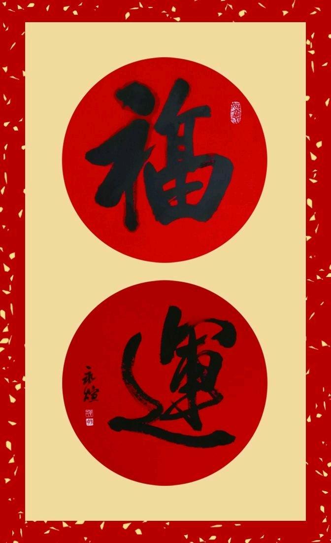 真迹名家黄永煊作品欣赏:风格秀媚,气韵流畅