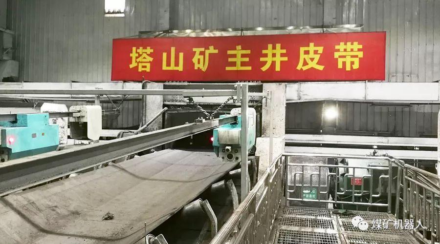 24v电动滚筒无刷减速电机,巡检机器人在塔山煤矿上岗啦 _运输