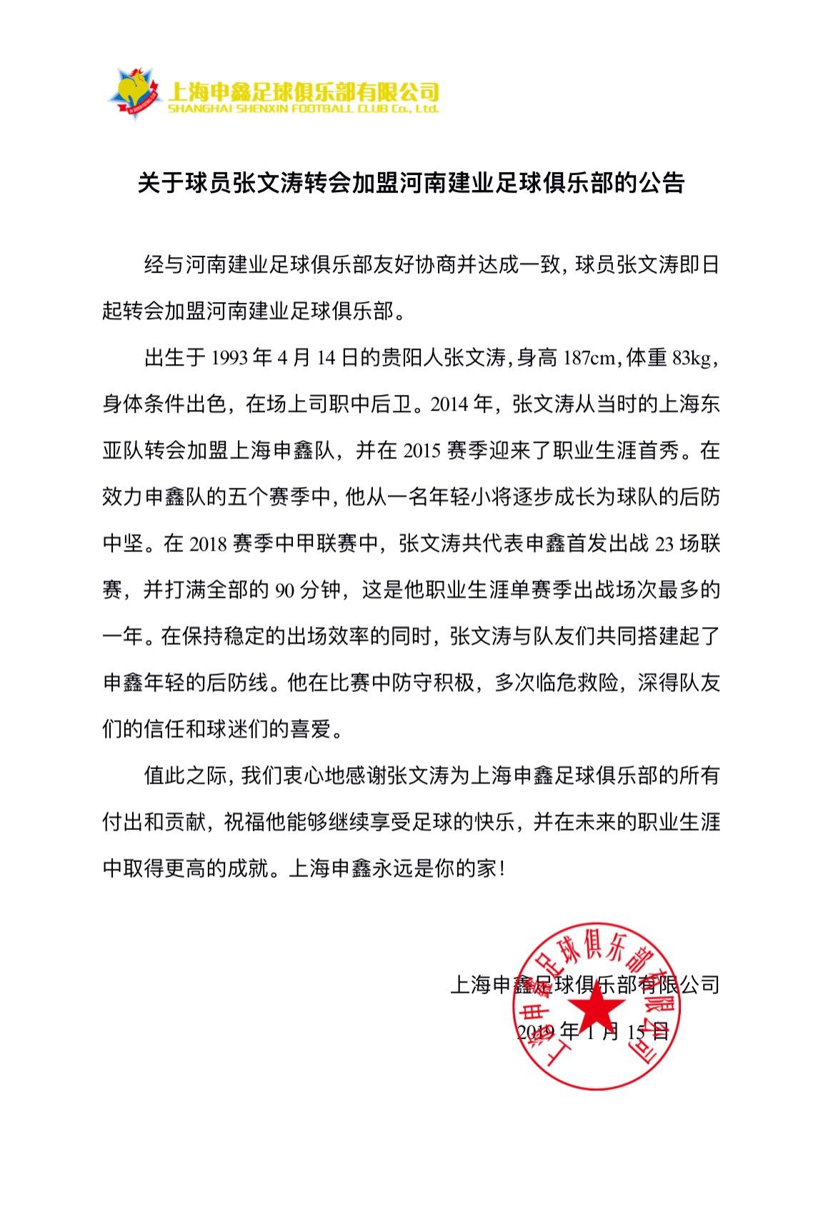 申鑫官宣张文涛加盟河南建业祝愿获得更高成就