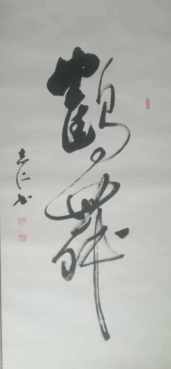 真跡名家陳志仁作品欣賞:筆走龍蛇,靈動流逸