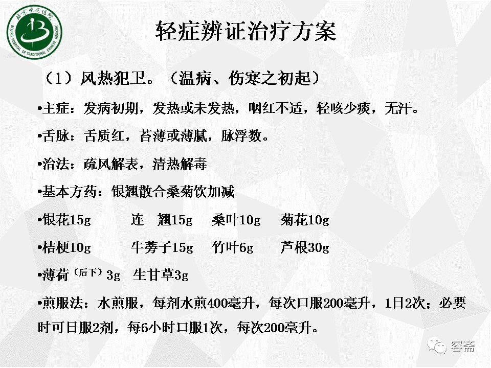 容斋茶话 国家卫计委 2018年流感中医辨证论治方案