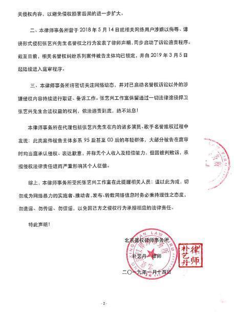 """张艺兴3月开庭,女被告手写道歉信,绮观分享""""好先生""""护肤"""
