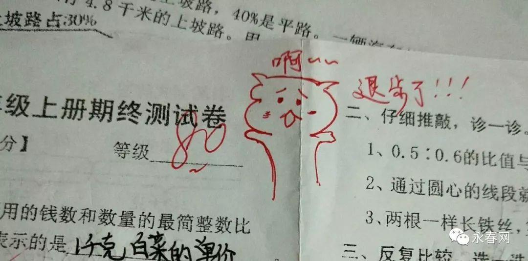 """永春这位""""暖心""""女老师批改试卷火了,自带""""表情包""""太可爱引发家长狂点图片"""