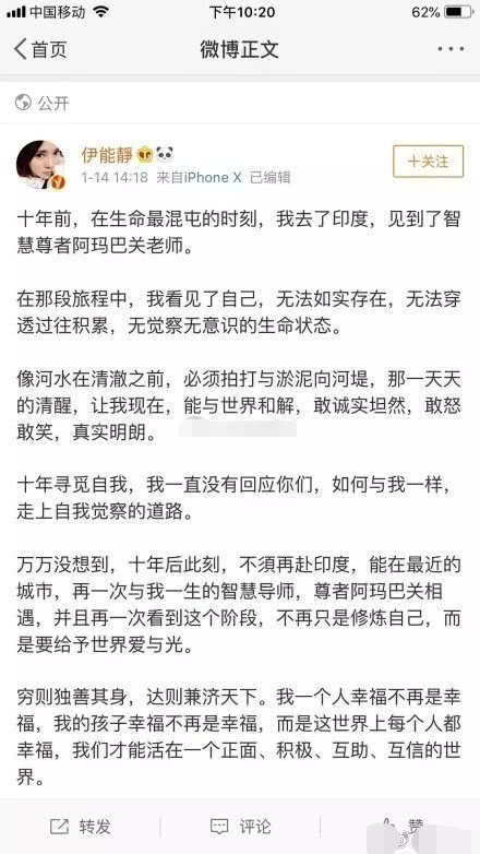 伊能静紧急删文,公开卖洗涤心灵的课程被批评,希望秦昊管好她 作者: 来源:素素娱乐