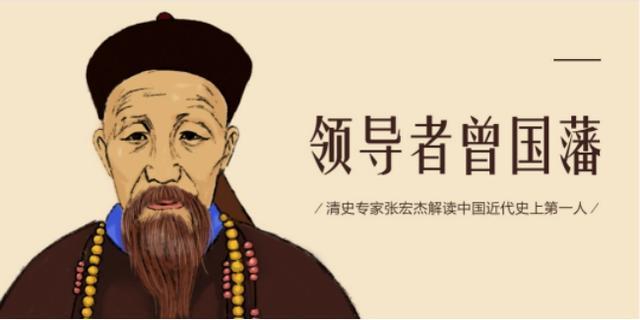 曾国藩是圣人还是屠夫,看看他这四句残忍的话,大家怎么认为?