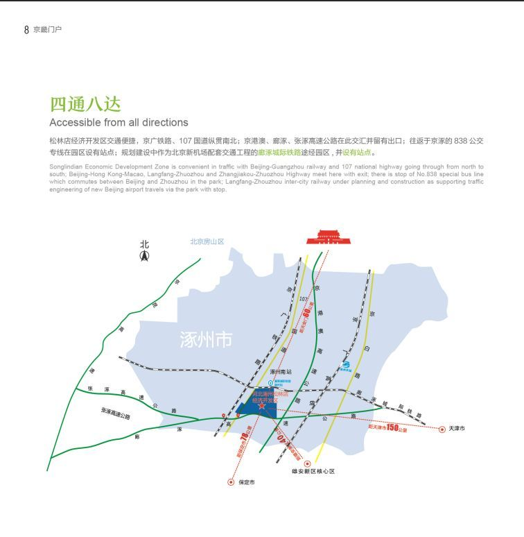 涿州gdp_涿州双塔图片