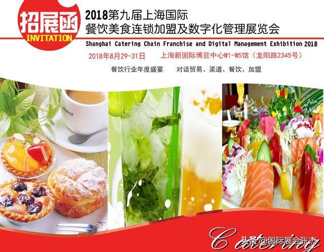2019上海秋季餐饮加盟暨餐饮设备展