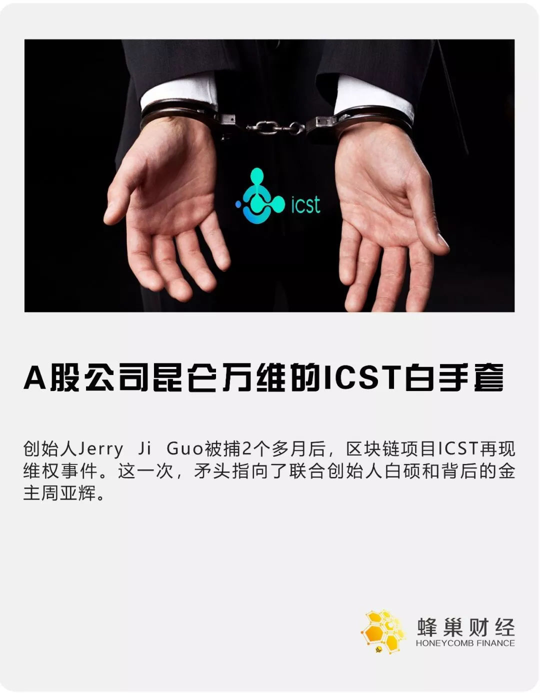 "ICST歸零再現""維權事件"", 持有者""劍""指昆侖萬維董事長周亞輝"
