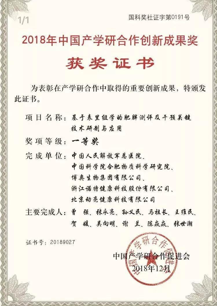 """测评及干预关键技术研制与应用""""荣获中国产学研合作创新成果奖一等奖图片"""