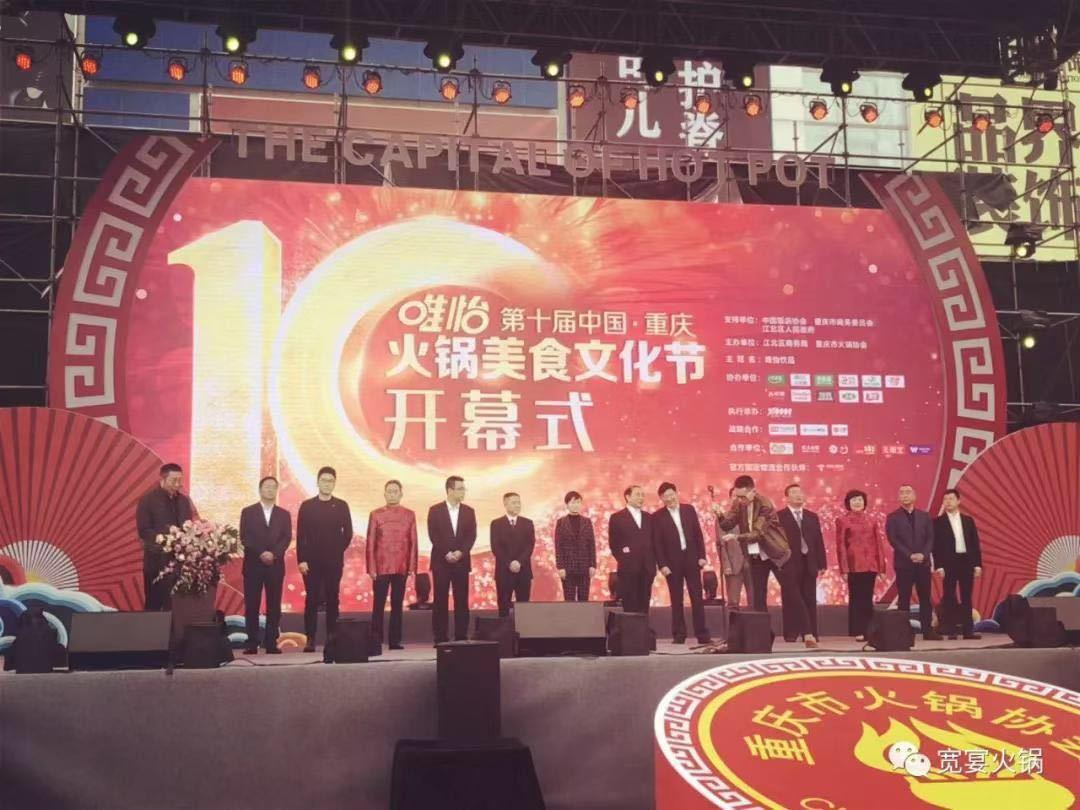 宽宴火锅在2018年第十届中国(重庆)火锅节美食文化节被评为重庆名火锅